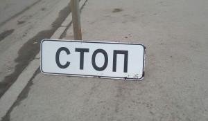 """Знак """"Стоп""""."""