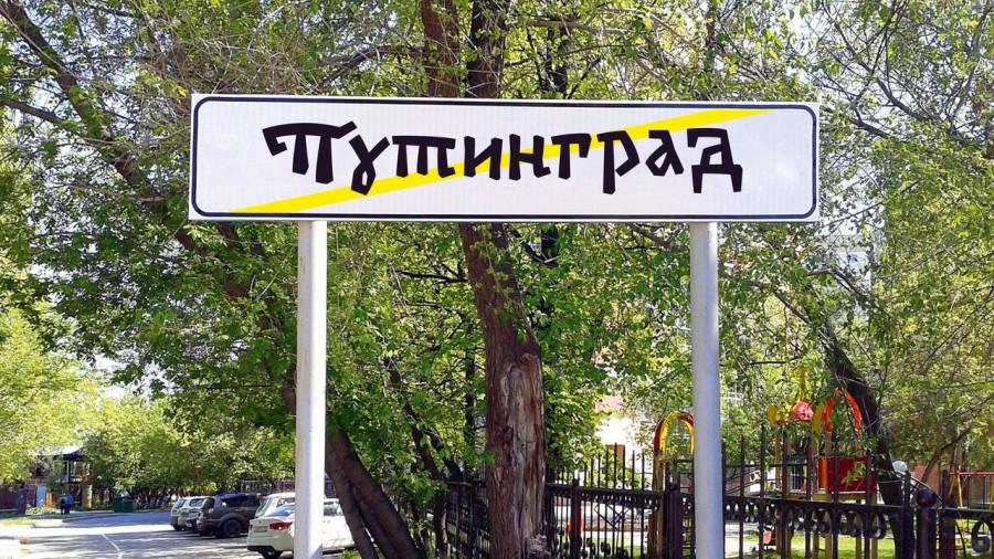 Элементы бренда для Путинграда.