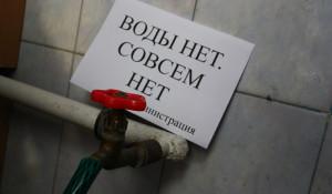 Когда в России отключают горячую воду