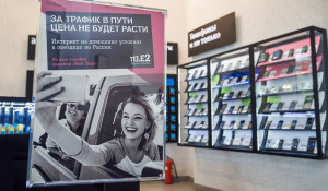 Новая линейка тарифов Tele2.
