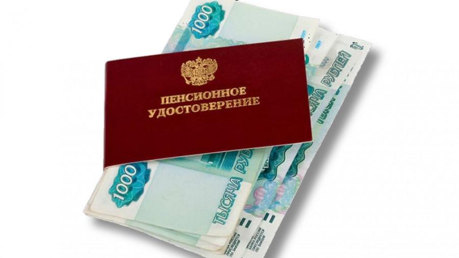 Пенсионное удостоверение. Деньги.