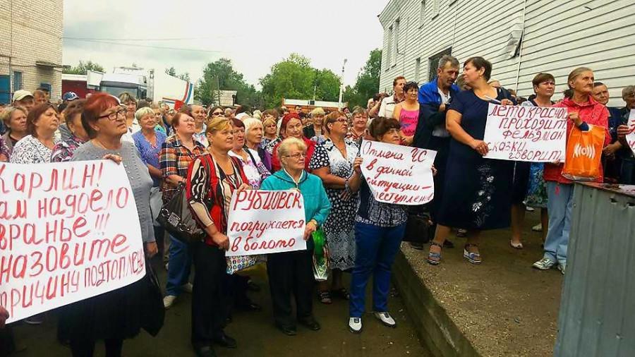 Митинг в Рубцовске