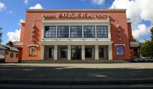 """Театр кукол """"Сказка"""" в здании бывшего кинотеатра """"Родина""""."""