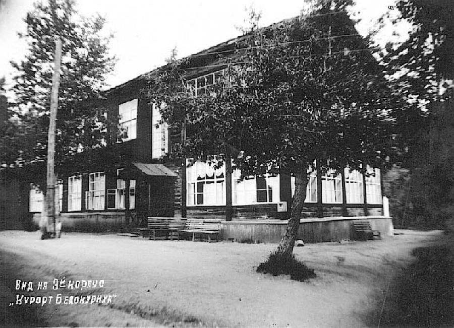 Старые фото Белокурихи