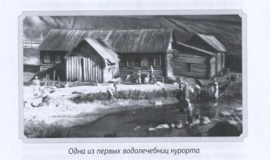 """Копии снимков из книги """"Живая вода Белокурихи""""."""