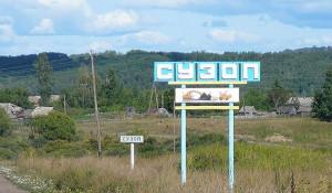 Село Сузоп Солтонского района.