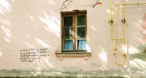 Барнаульский Поток. Ветхое жилье.