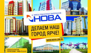 """НОВА"": делаем наш город ярче!"