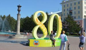 Цифра 80 в Барнауле.