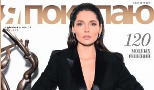 """Сентябрьский выпуск шопинг-гида """"Я покупаю. Барнаул""""."""