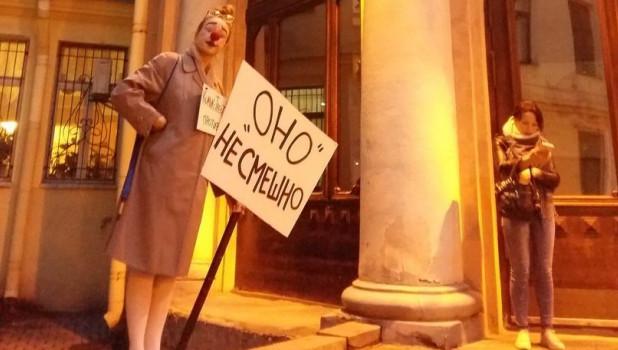 """В Санкт-Петербурге клоуны протестовали против выхода фильма """"Оно"""". 7 сентября 2017 года."""