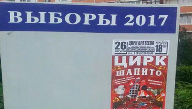 Политическая агитация на выборах 10 сентября 2017 года.