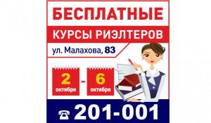 Бесплатные курсы риэлторов.