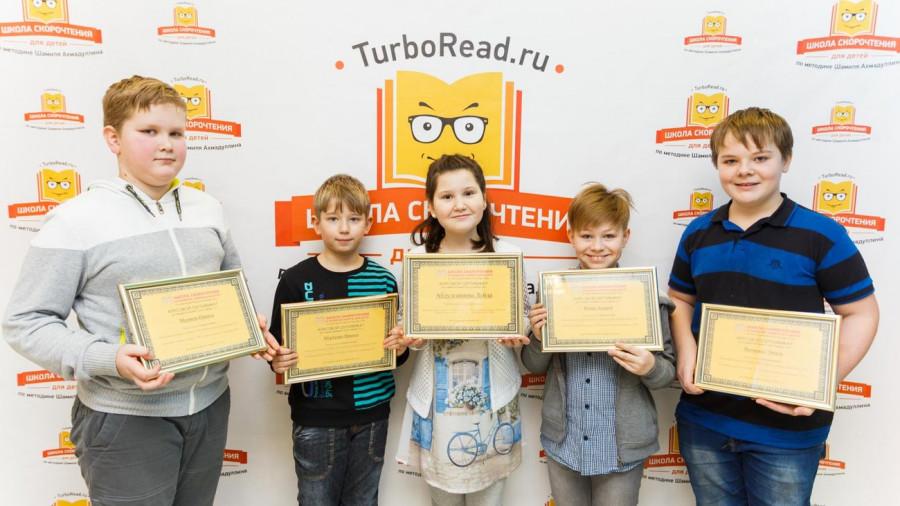 Дипломированные выпускники Школы скорочтения.