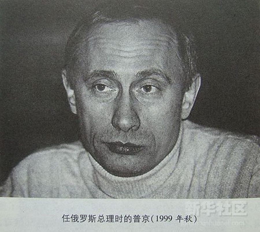 Владимир Владимирович Путин в молодости.