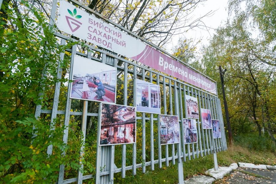 """""""Бийский сахарный завод""""."""