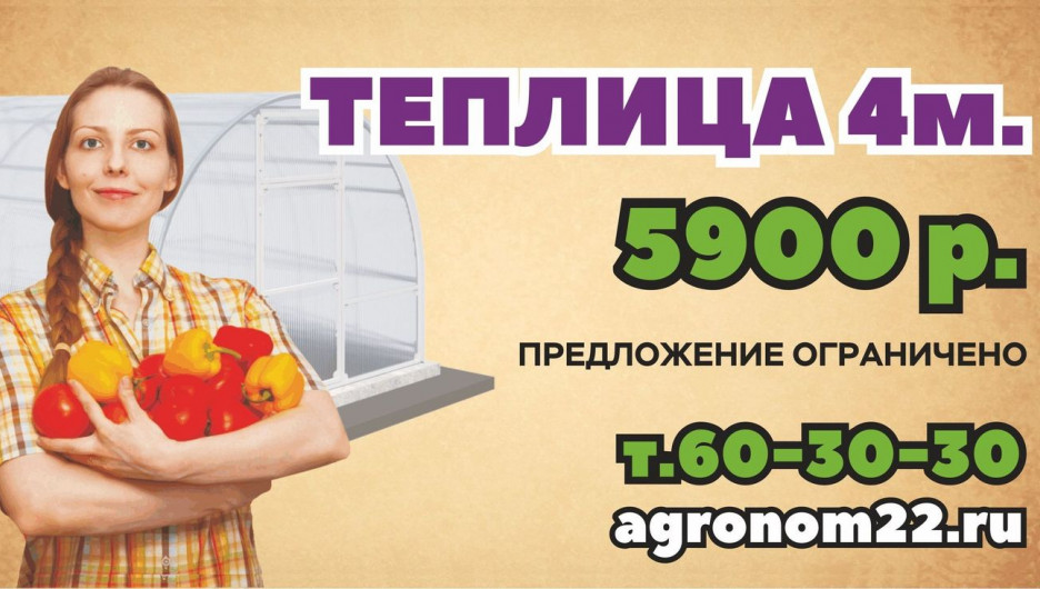 "Теплицы от ""Агронома""."