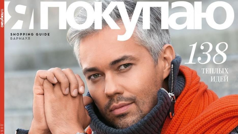 "Shopping Guide ""Я Покупаю. Барнаул"" (октябрь 2017 г.)."