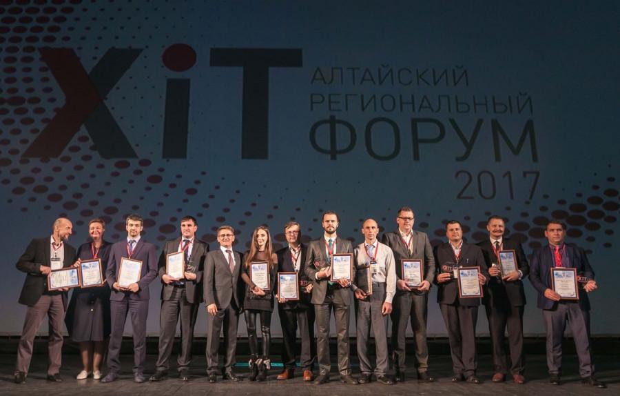 Х Алтайский региональный ИТ-форум.