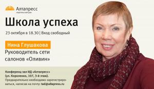 """Спикер """"Школы успеха"""" Нина Глушакова."""