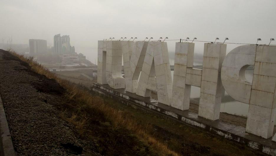 Туман в Барнауле 3 ноября.