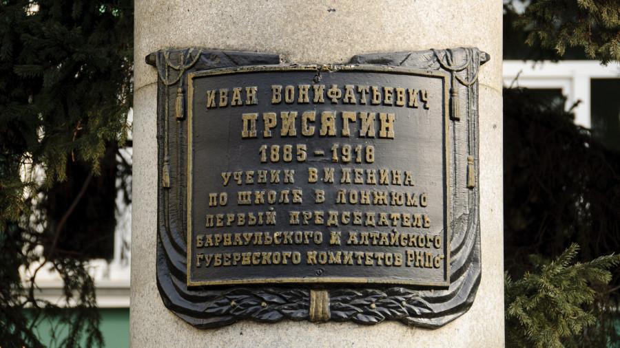 Памятник Ивану Присягину в Барнауле.