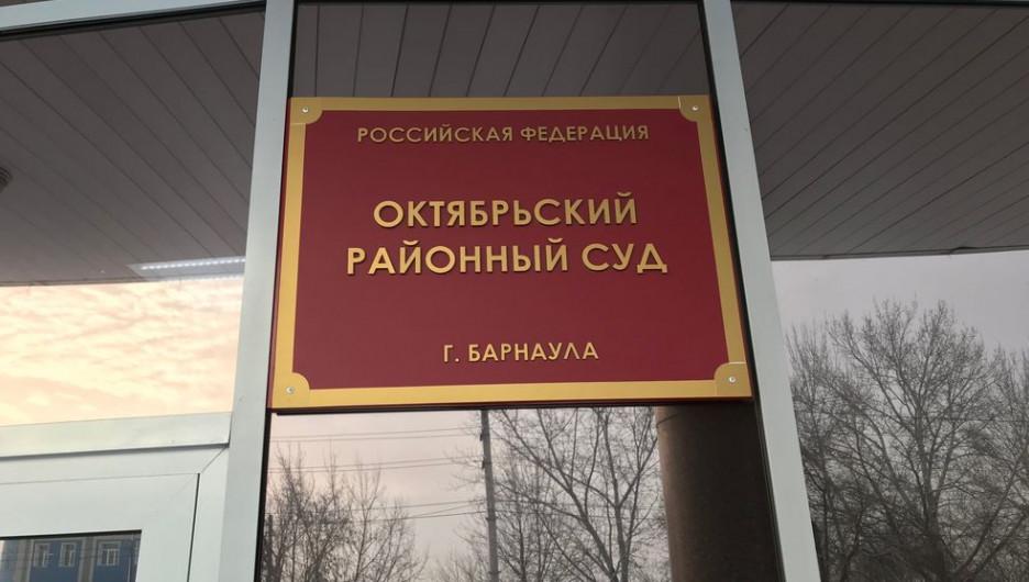 Октябрьский районный суд Барнаула.
