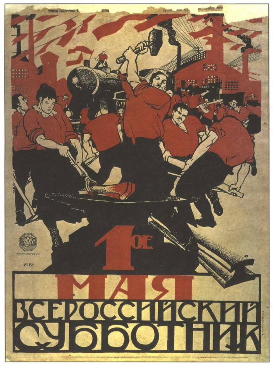 Революционные плакаты.