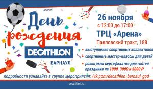 """Декатлон"" 1 год!"