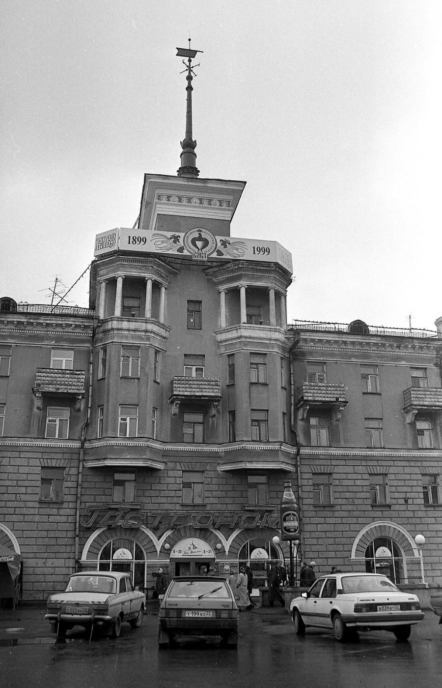 "1999 год, дом ""Под шпилем""."