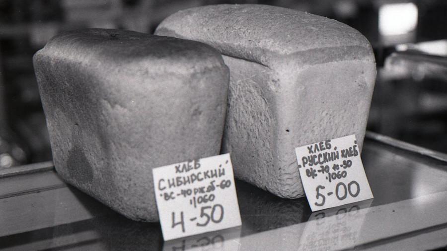 1999 год, стоимость хлеба.