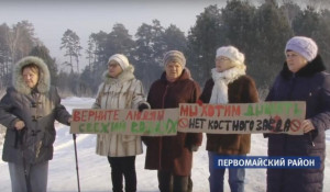 Пикет жителей села Боровиха против завода по производству костной муки.