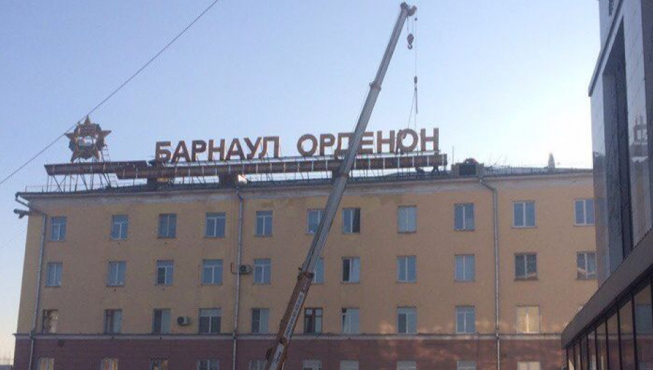 """Конструкция """"Барнаул - город орденоносный""""."""