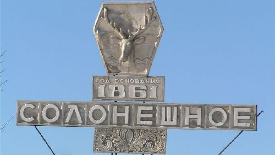 В Солонешном.