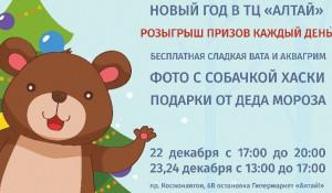 """ТЦ """"Алтай"""" проводит розыгрыш."""