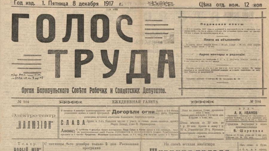 """""""Голос труда"""" был газетой Совета рабочих и солдатских депутатов в Барнауле."""