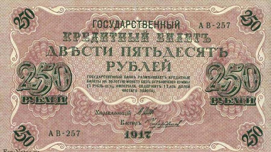 """В 1917 году в России имели хождения деньги Временного правительства - """"керенки"""". Источник: moneta-russia.ru"""