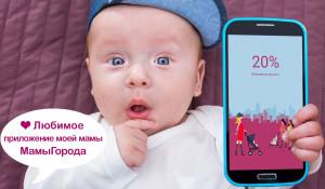 """Первое мобильное приложение """"МамыГорода""""."""