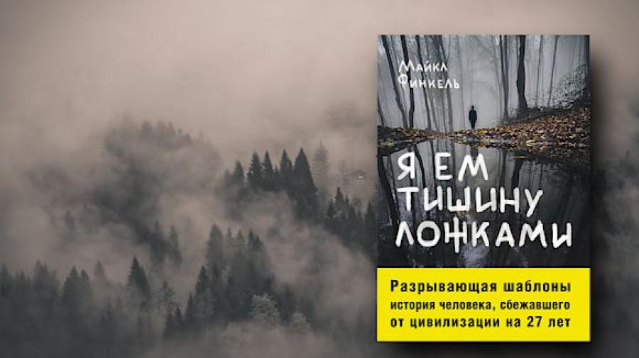 """Книга """"Я ем тишину ложками"""" Майкла Финкеля"""