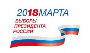 Выборы президента-2018. Логотип