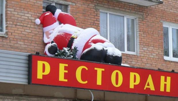 Как россияне встретили Новый год.