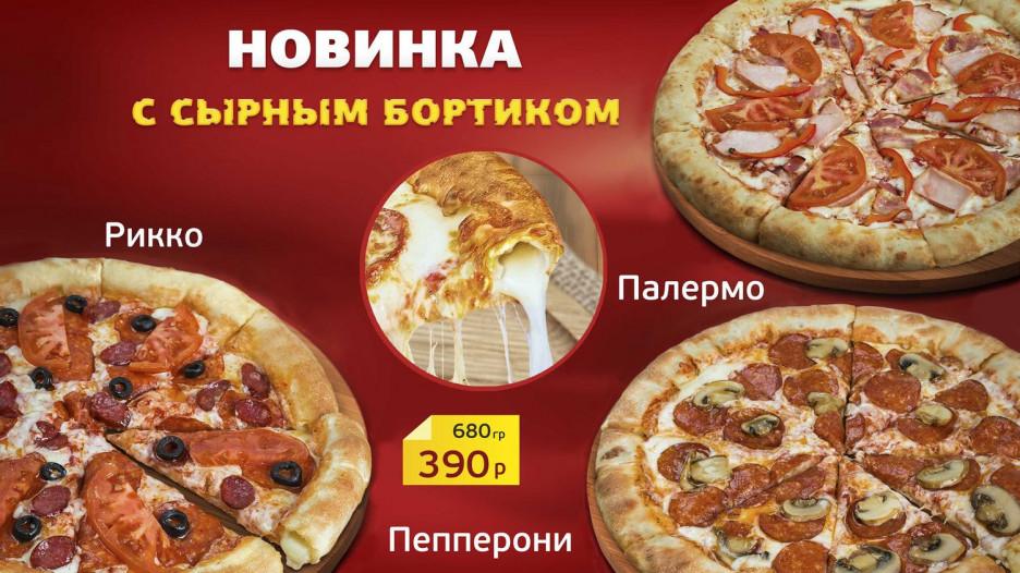 Новые пиццы от Manhattan-pizza!