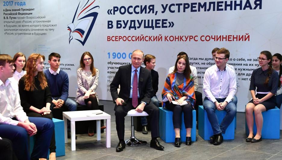 Владимир Путин на встрече с авторами лучших сочинений.