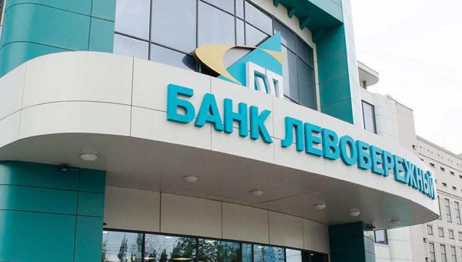 какая ставка по кредиту в левобережный банк русфинанс банк тольятти телефон кредитного отдела