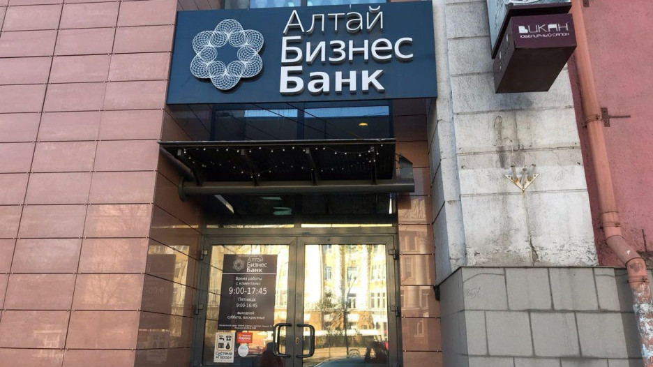 "Офис ""АлтайБизнес-Банка"" на проспекте Ленина."