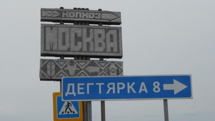 Село Дегтярка Немецкого национального района. Фото: страничка села в Одноклассниках.