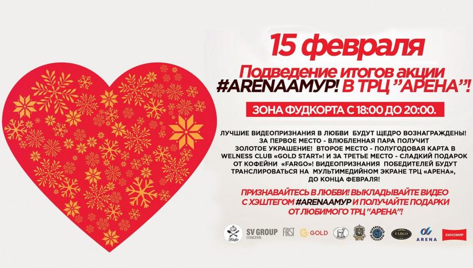 Акция #ARENAАМУР.