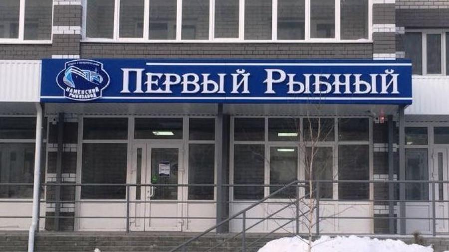 """""""Первый рыбный"""" магазин в Барнауле был закрыт по требованию жильцов."""
