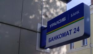 Банк УРАЛСИБ повысил ставки по вкладам в долларах.