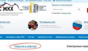 Сайт ГИС ЖКХ.